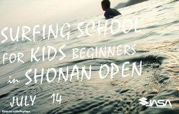 小学生のためのサーフィンスクールを開催いたします