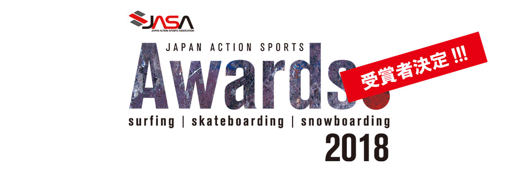 JAPAN ACTION SPORTS AWARDS 2018 受賞者決定!!