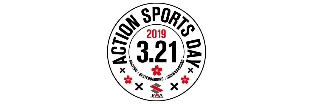 アクションスポーツの日 2019