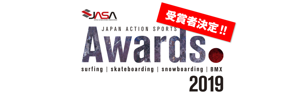 『JAPAN ACTION SPORTS AWARDS 2019』受賞者決定