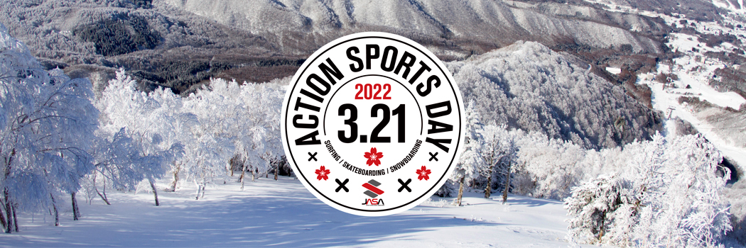 アクションスポ―ツの日 2020