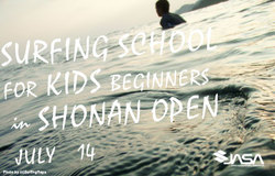 小学生のためのサーフィンスクール開催決定!!