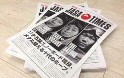 4年に一度、この瞬間を見逃すな!『JASA TIMES』発行のお知らせ