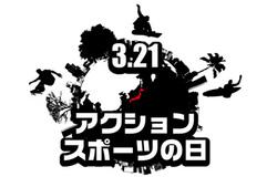 3月21日は「アクションスポーツの日」!!