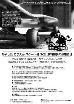 3.21アクションスポーツの日情報⑥ みやしたこうえんスケート場が無料開放される!