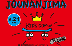 Go Skateboarding Dayイベント情報② 城南島KIDS CUP 2014