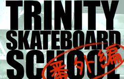 Go Skateboarding Dayイベント情報③ TRINITY スケートスクール番外編『BBQ JAM』