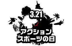 3/21(土・春分の日)は、アクションスポーツの日!!