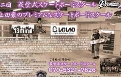 6/21 Go Skateboarding Day 情報①  荻堂式×上田豪のプレミアムなスケートボードスクール
