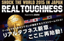 あのイベントが帰ってくる!! 「G-SHOCK SHOCK THE WORLD 2015 IN JAPAN REAL TOUGHNESS Supported by BMW」開催!!