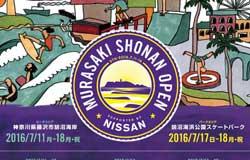 国内最大級!サーフフェスティバル「MURASAKI SHONAN OPEN 2016 supported by NISSAN」開催!!