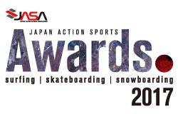 今年は誰の手に!『JAPAN ACTION SPORTS AWARDS 2017』をLIVEで見よう!!