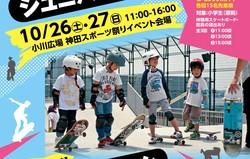 10/26(土)・27日(日)ジュニアスケートボード体験会開催!