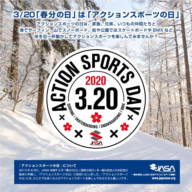 JASA_ActionSportsDay2020_visual.jpg