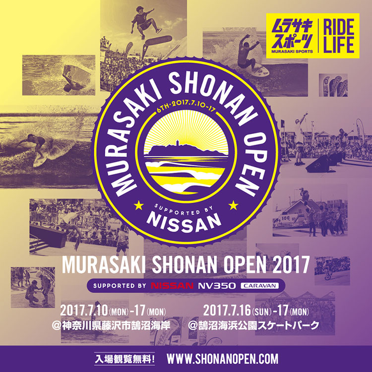 shonan_open_2017_KV_square_main.jpg